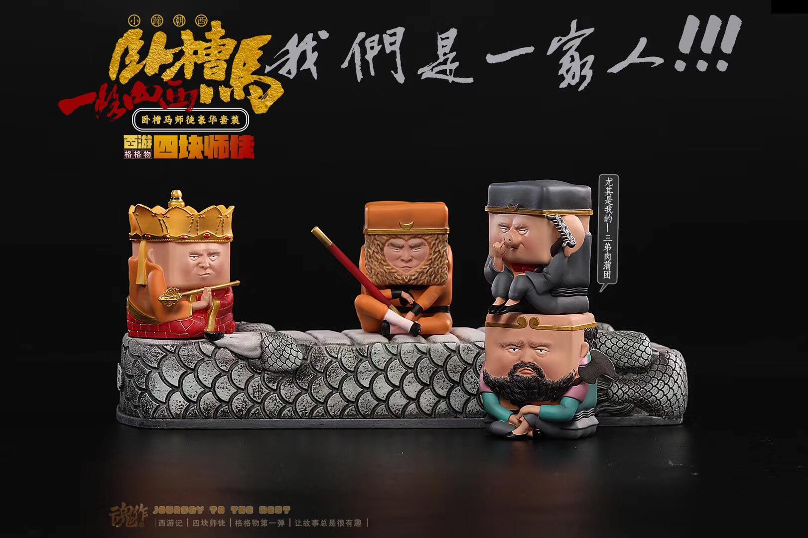 Journey to the West SET